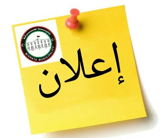 اللجنة المكلفة بإجراء المقابلات الشخصية لشغل وظيفة مراقب شؤون التربية والتعليم ببلدية مصراتة (مسؤول التعليم بالبلدية)