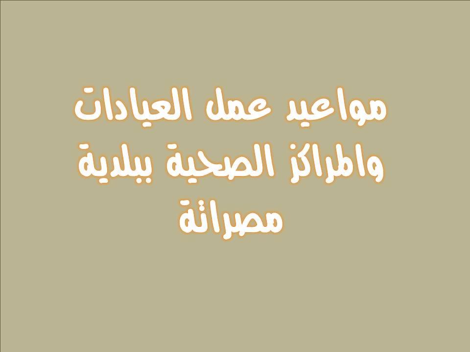 مواعيد عمل العيادات والمراكز التخصصية ببلدية مصراتة